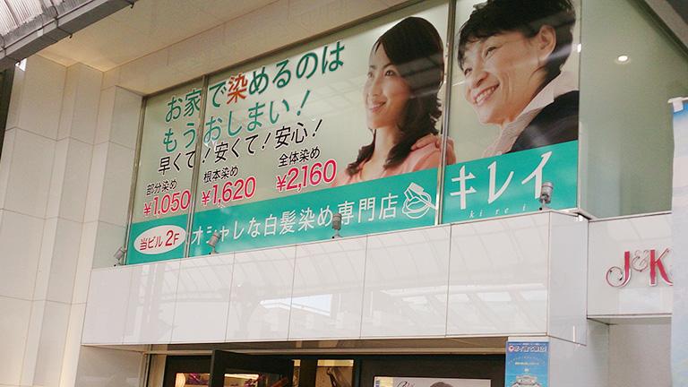 姫路店外観