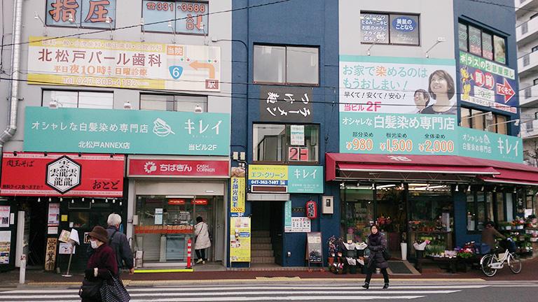 北松戸店外観