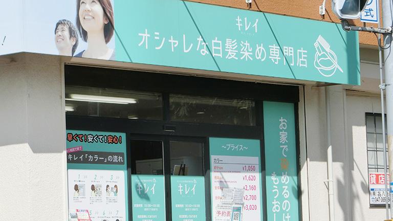 三矢小台店