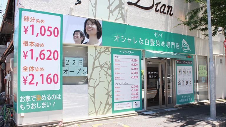菊井店外観