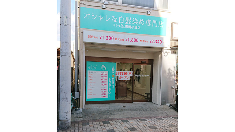 川﨑小田店